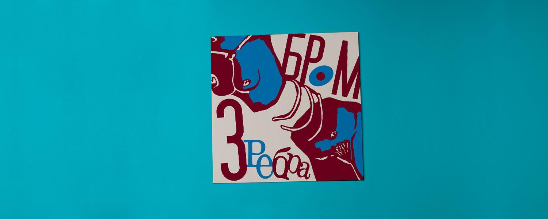 «Бром» «3 ребра»
