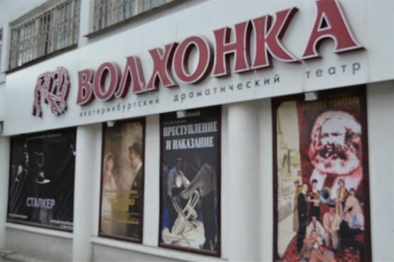 Фото театр Волхонка