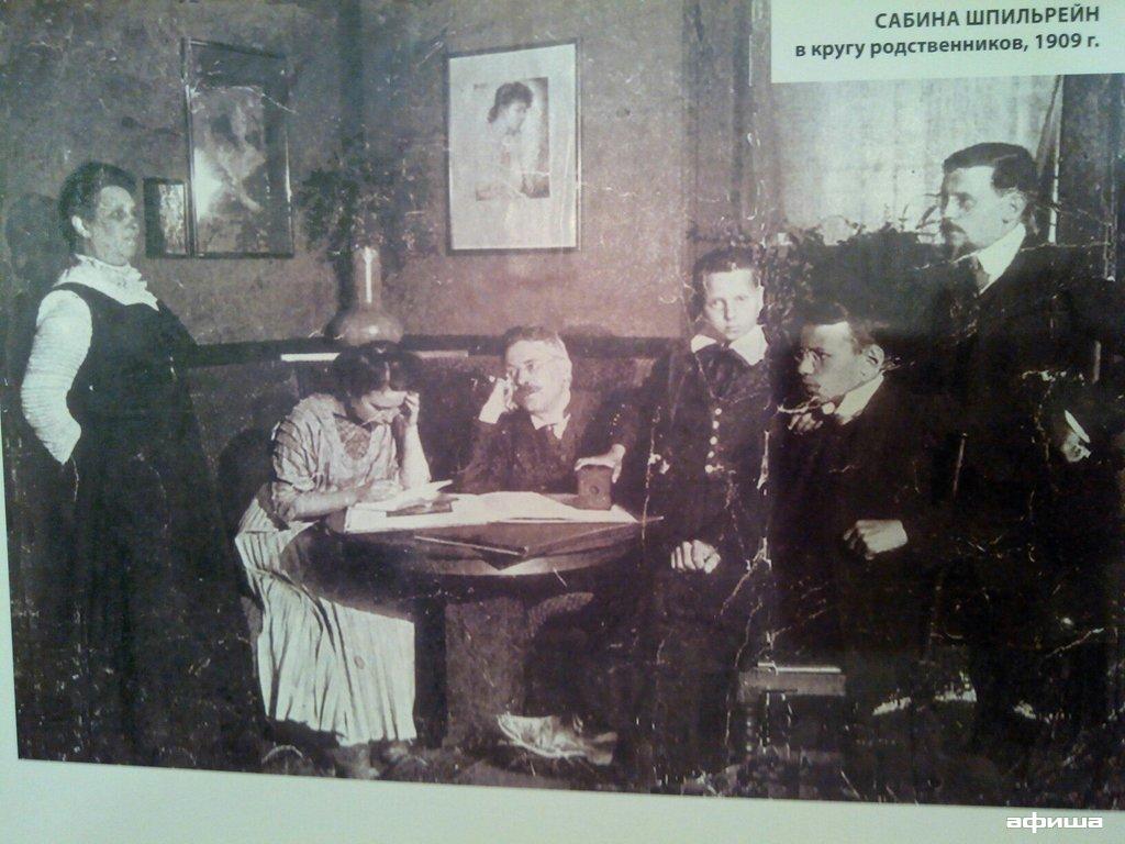 Фото музей Сабины Шпильрейн