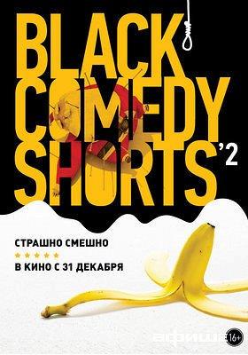 Black Comedy Shorts 2 смотреть фото
