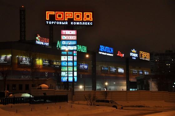 Фото магазин Город Лефортово