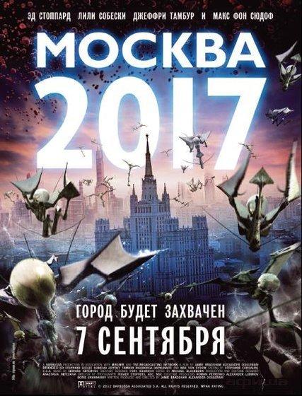 Москва 2017 смотреть фото