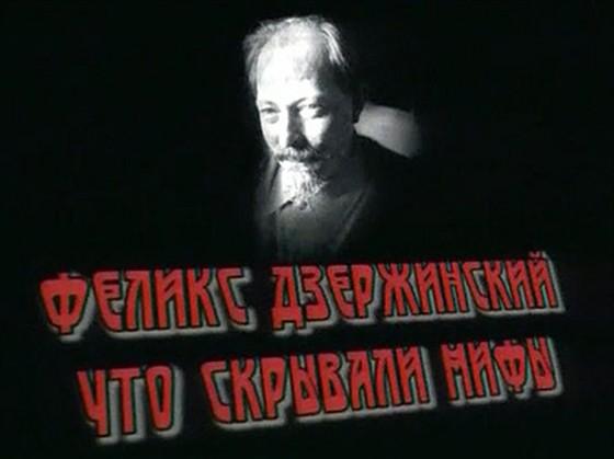 Феликс Дзержинский. Что скрывали мифы смотреть фото