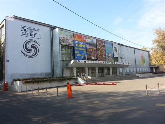 Фото концертный зал ДК «Салют»