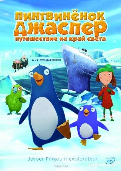 Пингвиненок Джаспер: Путешествие на край Земли смотреть фото
