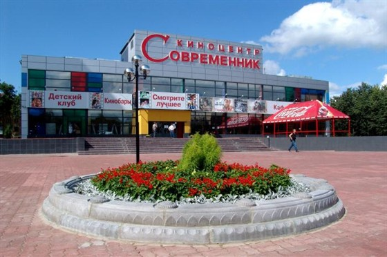 Билеты современник кино электросталь июнь афиша кино красноярск