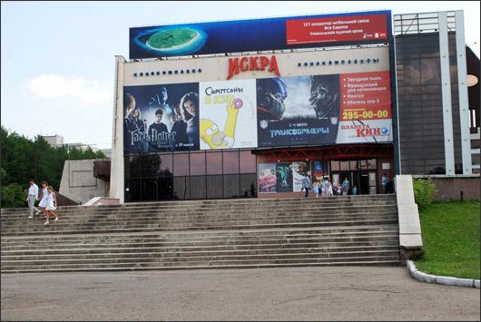 Фото кинотеатр Искра