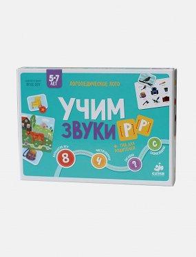 Игра «Логопедическое лото. Учим звуки [Р] и [Р']»
