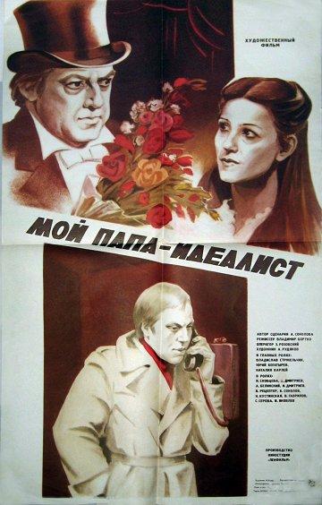 Постер Мой папа — идеалист