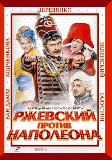 Постер Ржевский против Наполеона