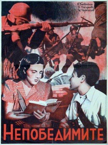 Постер Непобедимые