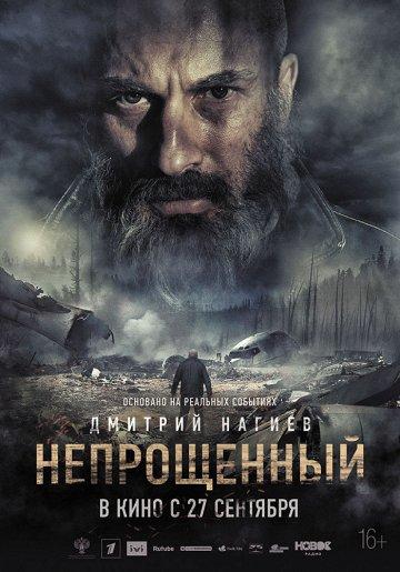 Постер Непрощенный