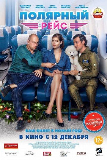 Постер Полярный рейс