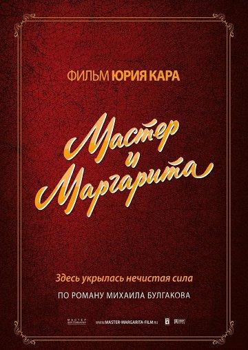 Постер Мастер и Маргарита