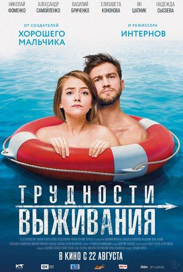 Постер Трудности выживания