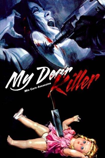 Постер Мой дорогой убийца