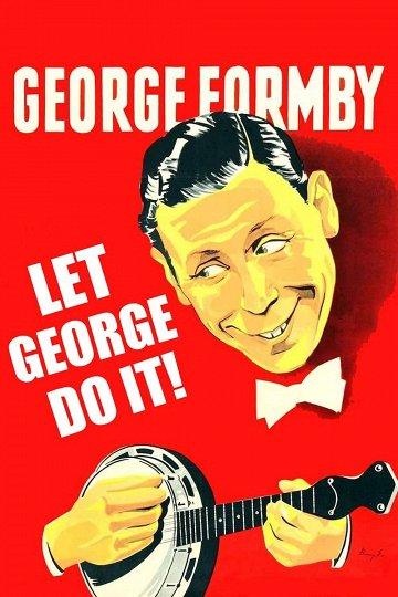 Постер Джордж из Динки-джаза
