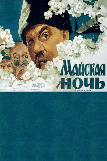 Постер Майская ночь, или Утопленница