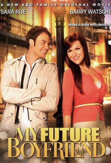 Постер Мой парень из будущего