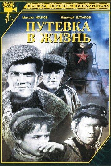 Постер Путевка в жизнь