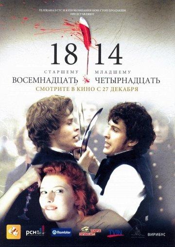 Постер 1814