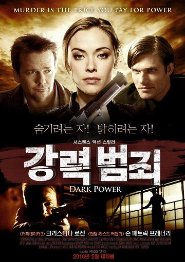 Постер Темная сила