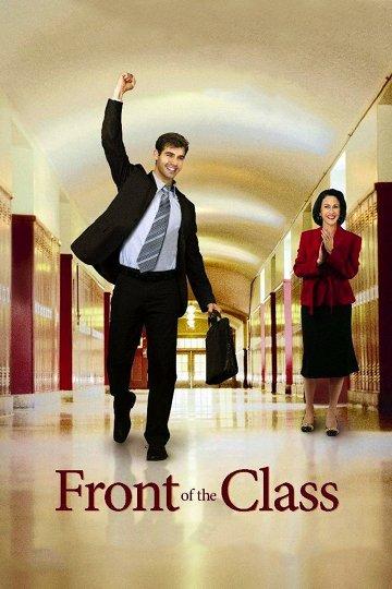 Постер Перед классом