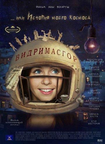 Постер Видримасгор, или История моего космоса