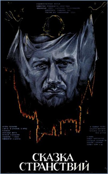 Постер Сказка странствий
