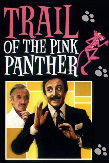Постер След Розовой пантеры