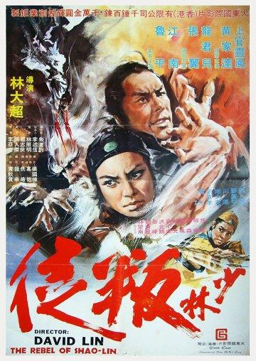 Постер Предатель из Шаолиня