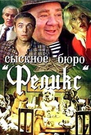 Постер Сыскное бюро «Феликс»
