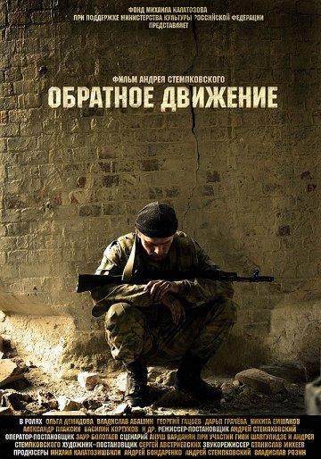Постер Обратное движение