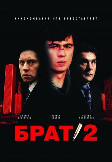 Постер Брат-2