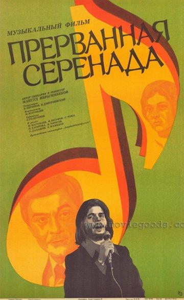 Постер Прерванная серенада