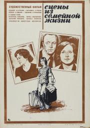 Постер Сцены из семейной жизни