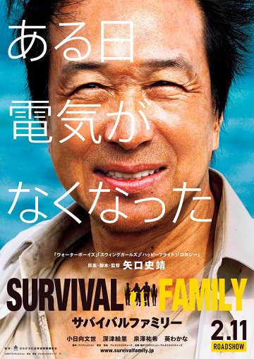 Постер Семейка на выживании