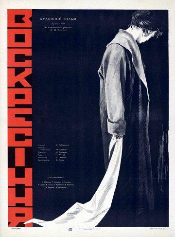 Постер Воскресение
