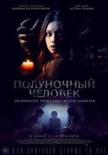 Постер Полуночный человек