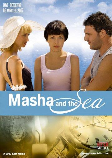 Постер Маша и море
