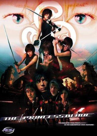 Постер Принцесса мечей