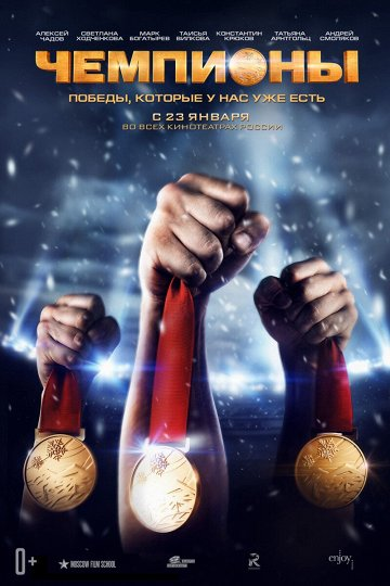 Постер Чемпионы