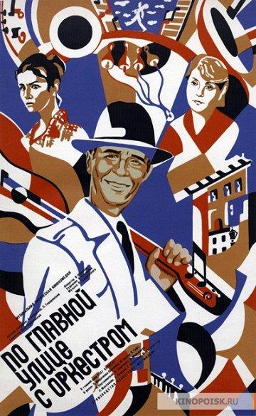 Постер По главной улице с оркестром