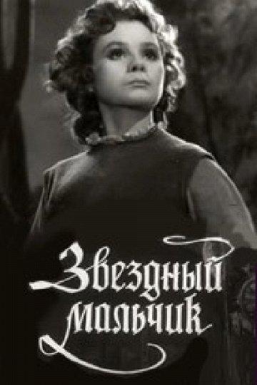 Постер Звездный мальчик