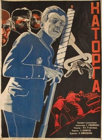 Постер Каторга
