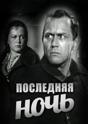 Постер Последняя ночь