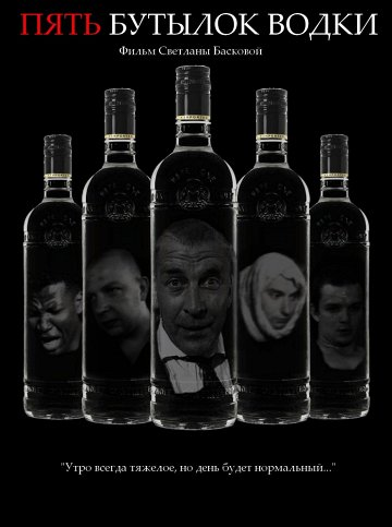 Постер Пять бутылок водки