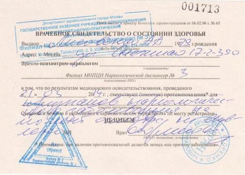 Скан справки Лисовенко, в которой опровергаются факты употребления им наркотиков когда бы то ни было