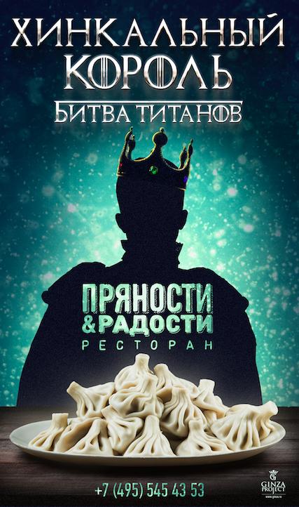 Эпический плакат