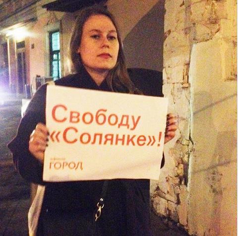 #freesolyanka